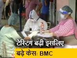 Video : मुंबई में फिर बढ़ने लगे कोरोना के मामले