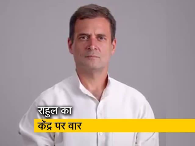 Videos : GST पूरी तरह फेल, इससे बहुत कुछ बरबाद हुआ : राहुल गांधी