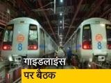 Videos : अनलॉक 4 गाइडलाइंस पर अहम बैठक, दिल्ली में मेट्रो चलाने को लेकर भी होगा फैसला