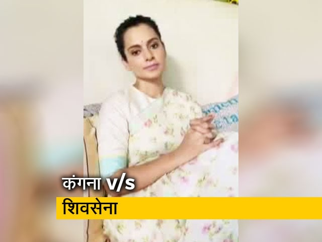 Video : अभिनेत्री कंगना रनौत के मुद्दे पर राजनीति गरमाई