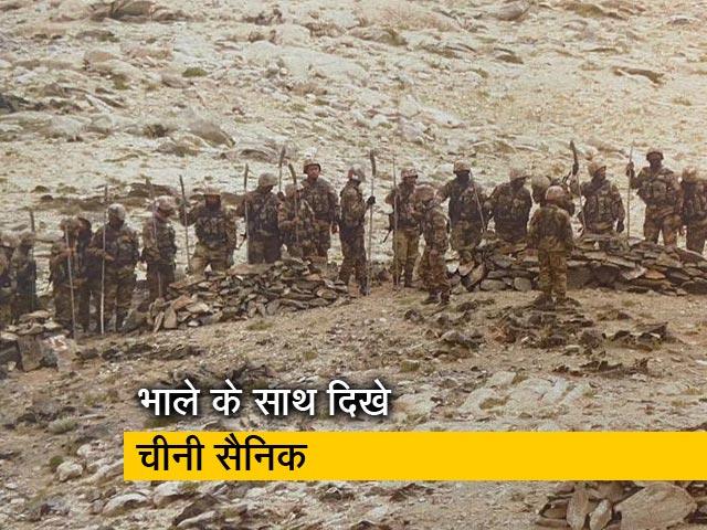 Videos : भारतीय चौकियों के पास भाले के साथ चीनी सैनिकों की सामने आई Exclusive तस्वीरें