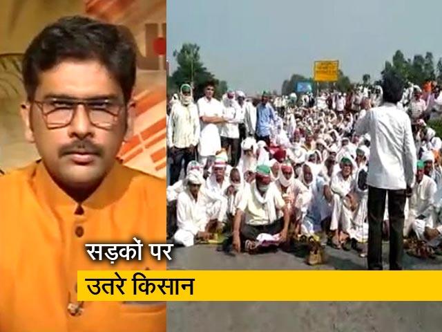 Video : खबरों की खबर: कृषि बिलों के विरोध में भारत बंद