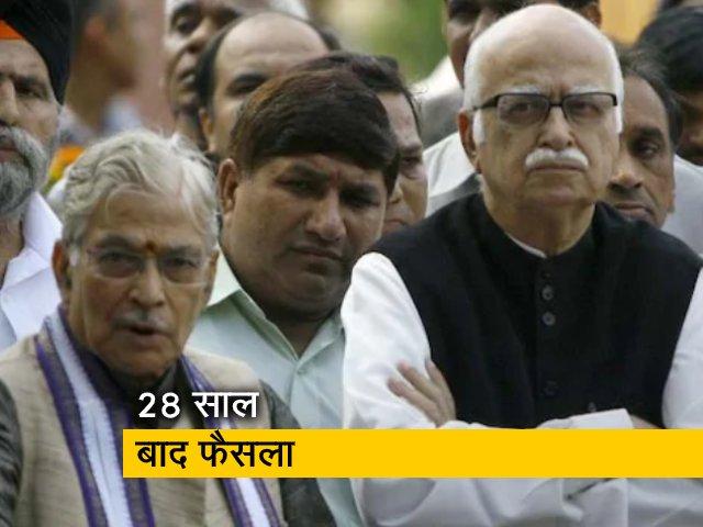 Videos : बाबरी पर 28 साल बाद स्पेशल CBI कोर्ट का फैसला