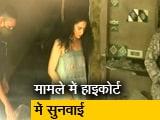 Video : कंगना के दफ्तर में तोड़फोड़ को लेकर बॉम्बे हाइकोर्ट में सुनवाई 22 सितंबर तक टली