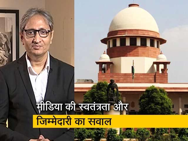 Videos : रवीश कुमार का प्राइम टाइम:  क्या इलेक्ट्रॉनिक मीडिया निष्पक्ष काम कर रहा है?