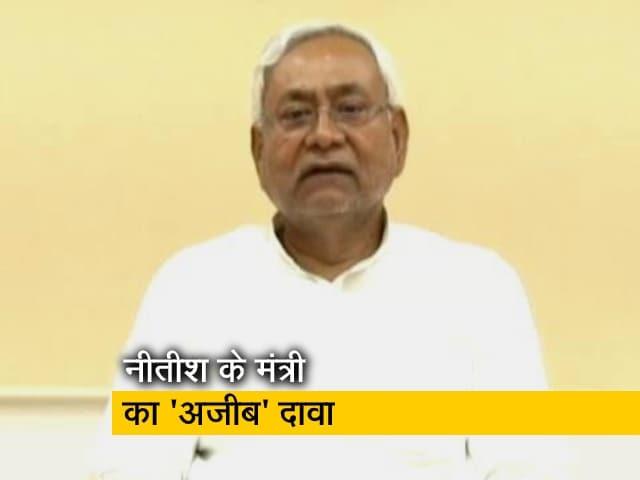 Videos : नीतीश सरकार के मंत्री का दावा- मैं चुनाव हारा तो अकाल पड़ेगा