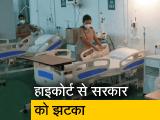 Video : दिल्ली हाइकोर्ट ने दिल्ली सरकार के फैसले पर रोक लगाई