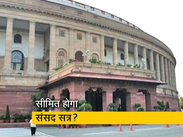 Videos : अगले सप्ताह तक समाप्त हो सकता है संसद का मॉनसून सत्र