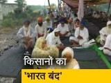 Video : आज देशभर में किसानों ने बुलाया 'भारत बंद'
