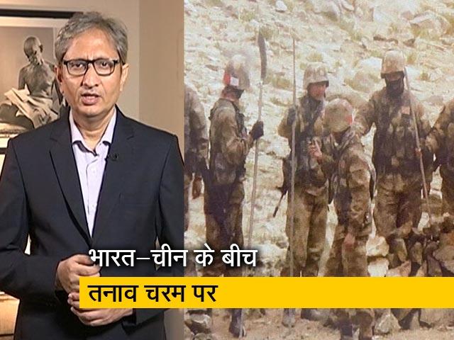 Videos : रवीश कुमार का प्राइम टाइम : भारत चीन तनाव का एक और दौर शुरू