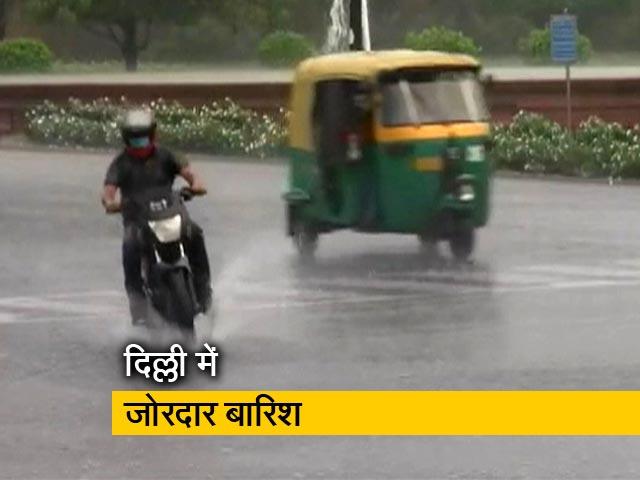 Video : दिल्ली में तेज बारिश, कई इलाकों में भरा पानी