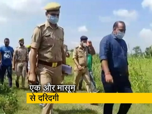 Videos : यूपी: लखीमपुर खीरी में तीन साल की बच्ची से रेप फिर हत्या