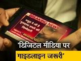 Video : केंद्र सरकार ने सुप्रीम कोर्ट में कहा, 'जहर फैला रहा है डिजिटल मीडिया'
