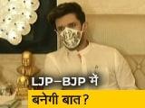 Video : बिहार विधानसभा चुनाव: सीट बंटवारे को लेकर BJP और LJP में चर्चा
