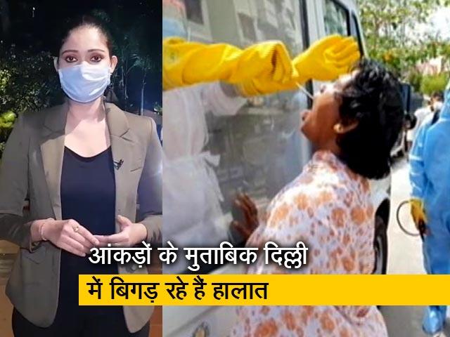 Videos : सिटी सेंटर :  दिल्ली में एक्टिव केस की संख्या 32 हजार के पार