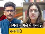 Video: खबरों की खबर: शिवसेना की धमकी के बीच मुंबई में कंगना रनौत