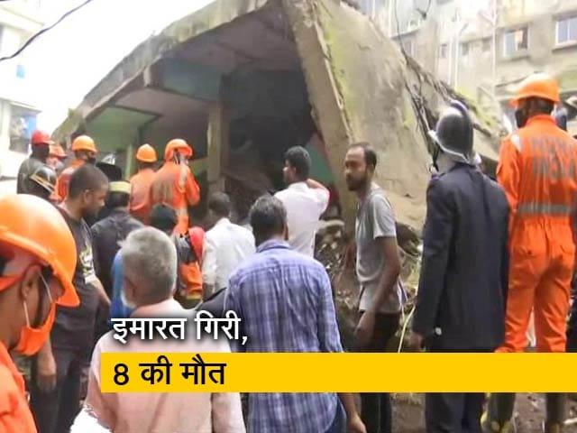 Video : भिवंडी में चार मंजिला इमारत गिरने से 8 लोगों की मौत