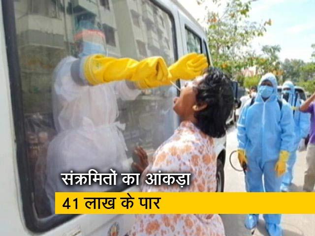 Videos : भारत में कोरोना वायरस के एक दिन में सबसे ज्यादा 90,632 मामले
