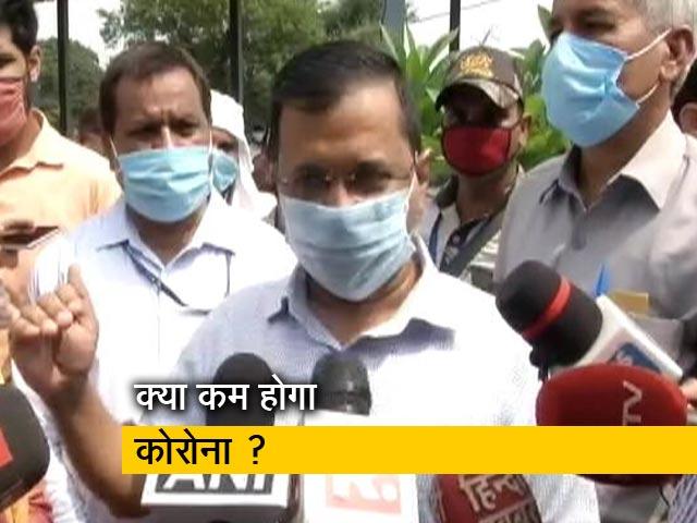 Videos : दिल्ली ने COVID-19 की दूसरी वेव के पीक को पार कर लिया है: केजरीवाल