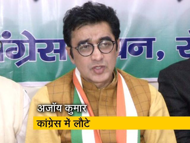 Videos : झारखंड के पूर्व कांग्रेस प्रमुख अजॉय कुमार फिर से पार्टी में शामिल