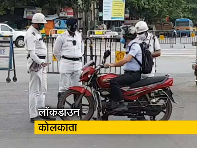 Video : कोलकाता में आज नहीं चली मेट्रो, लगा है संपूर्ण लॉकडाउन