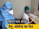 Video : कोरोना महामारी के साथ डेंगू ने बढ़ा दी मुसीबत, जानलेवा है ये मेल