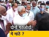 Video : बिहार चुनाव: सहयोगियों को नीतीश और तेजस्वी से क्यों हैं शिकायत ?