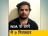 Video : NIA की बड़ी कार्रवाई, अल-कायदा के 9 संदिग्ध आतंकी गिरफ्तार