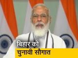 Video : PM मोदी ने किया कोसी नदी पर बने महासेतु का उद्घाटन