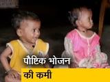 Video : लॉकडाउन से पालघर में बढ़ा बच्चों में कुपोषण