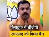 Video : तेलंगाना से बीजेपी के विधायक टी राजा सिंह को फेसबुक ने किया बैन