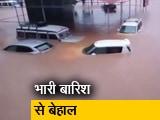 Video : कर्नाटक : कई जिलों में भारी बारिश, उडुपी में सुरक्षित स्थान पर पहुंचाए गए 3 हजार लोग