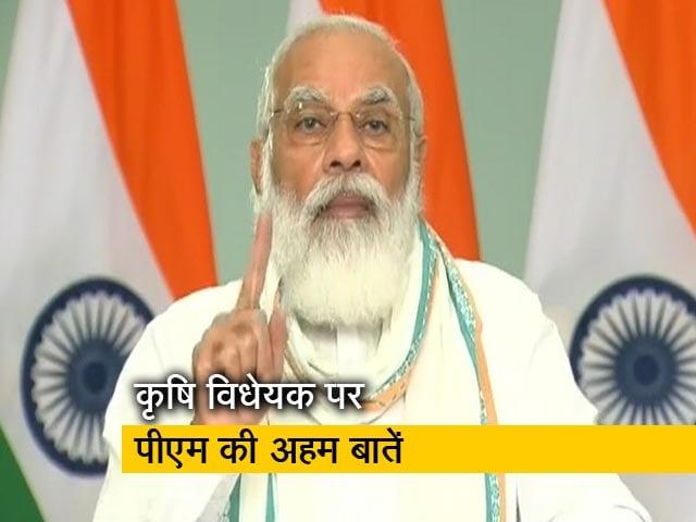 Videos : आज हंगामा कर रहे लोग ही कृषि सुधारों के सुझाव पैरों तले दबाकर बैठे थे: PM मोदी