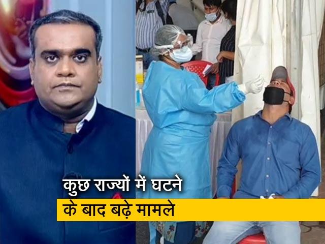 Videos : हॉट टॉपिक : कोरोना के मामले में दुनिया में दूसरे नंबर पर पहुंचा भारत