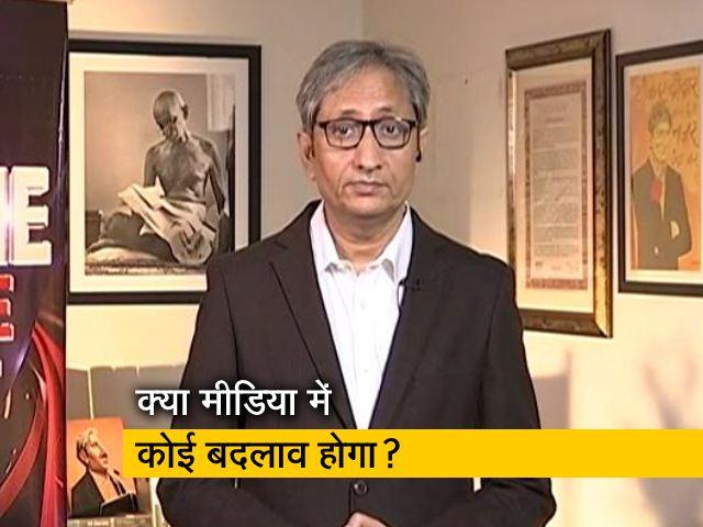 Videos : रवीश कुमार का प्राइम टाइम:  प्रेस की आज़ादी पर सरकारी विज्ञापनों का डंडा