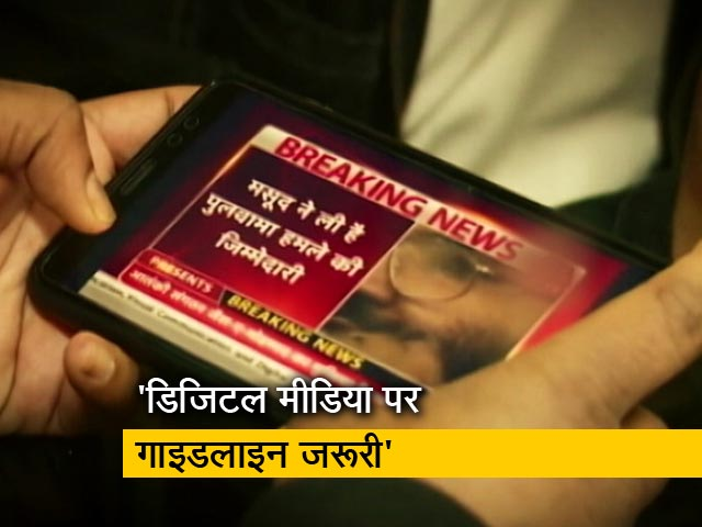 Videos : केंद्र सरकार ने सुप्रीम कोर्ट में कहा, 'जहर फैला रहा है डिजिटल मीडिया'