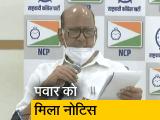 Video : इस सरकार को कुछ लोगों से कुछ ज्यादा ही प्यार है: शरद पवार