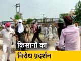 Video : किसानों ने किया केंद्र के अध्यादेशों का विरोध
