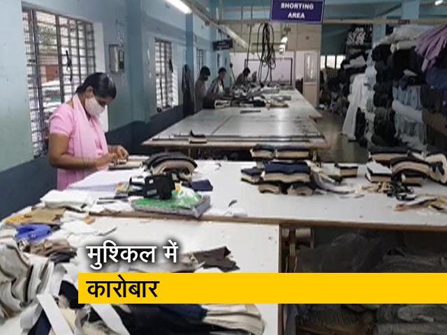Videos : कर्नाटक का कपड़ा उद्योग मुश्किल में