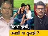 Video: खबरों की खबर : सुशांत राजपूत केस में चैट से गुत्थी, उलझी या सुलझी?