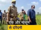 Video : यूपी: लखीमपुर खीरी में तीन साल की बच्ची से रेप फिर हत्या