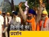 Video : कृषि विधेयक के विरोध में आज भी किसानों का प्रदर्शन
