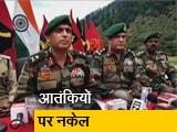 Video : जम्मू-कश्मीर में हथियारों को तरस रहे हैं आतंकी