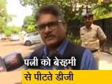Video : मध्यप्रदेश में डीजी पुरुषोत्तम शर्मा का पत्नी को बेरहमी से पीटने का वीडियो वायरल