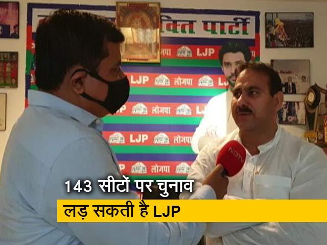 Videos : जो चिराग पासवान का फैसला होगा वही LJP का फैसला होगा- संजय सर्राफ