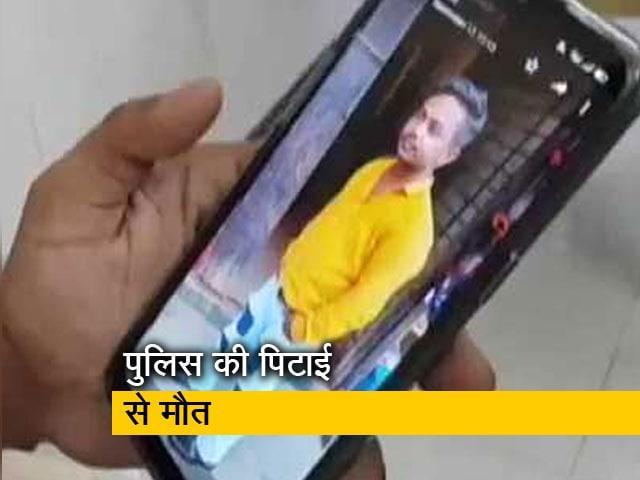 Videos : मुंबई में पुलिस की बर्बरता की कहानी, पिटाई से शख्स की मौत