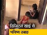 Video : स्मार्टफोन और इंटरनेट की सुविधा से महरूम लाखों बच्चे