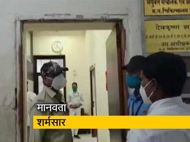 Videos : अस्पताल में शर्मसार करने वाली तस्वीर, अंतिम संस्कार के इंतजार में नवजात का शव