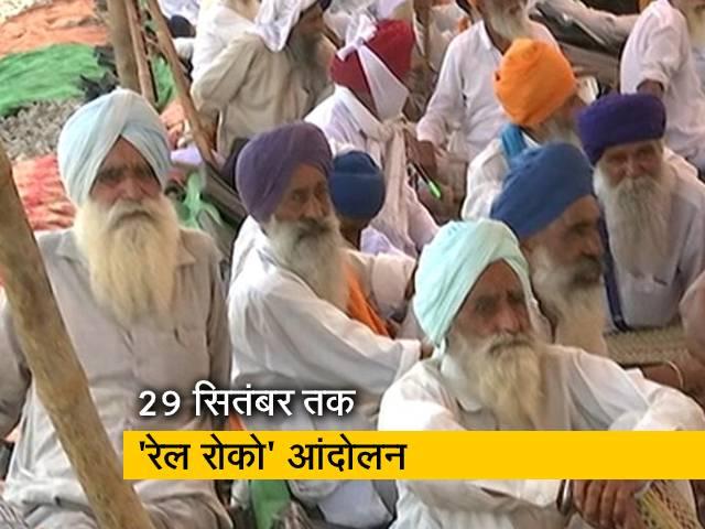 Videos : कृषि बिल के खिलाफ अब 29 सितंबर तक 'रेल रोको' आंदोलन