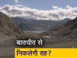 Video : लद्दाख तनाव : सीमा पर शांति के लिए भारत-चीन के कोर कमांडरों की बातचीत